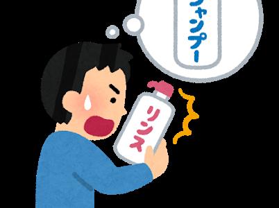 ジョンマスターオーガニックの解説【男性でも使用すべし!?】