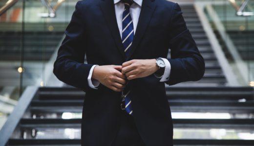 【2020年必読】副業が会社にバレるリスクを減らす唯一の方法