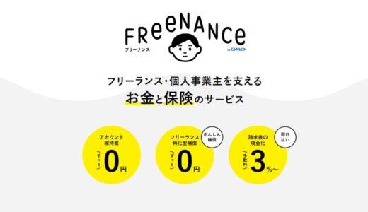 「フリーナンス」って何?フリーランスを支えるサービスのメリット・デメリットを解説